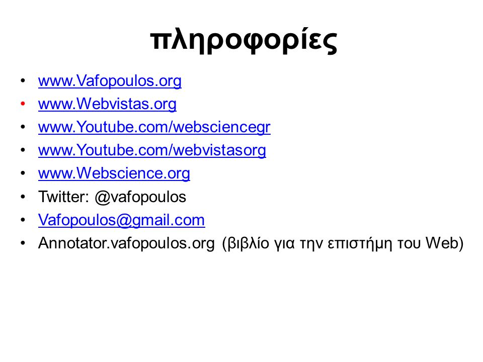 πληροφορίες www.Vafopoulos.org www.Webvistas.org