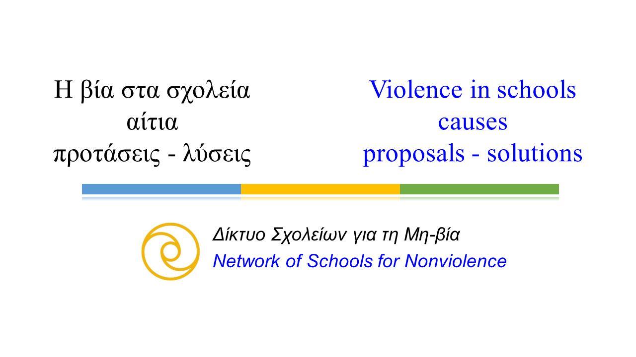 Η βία στα σχολεία αίτια προτάσεις - λύσεις