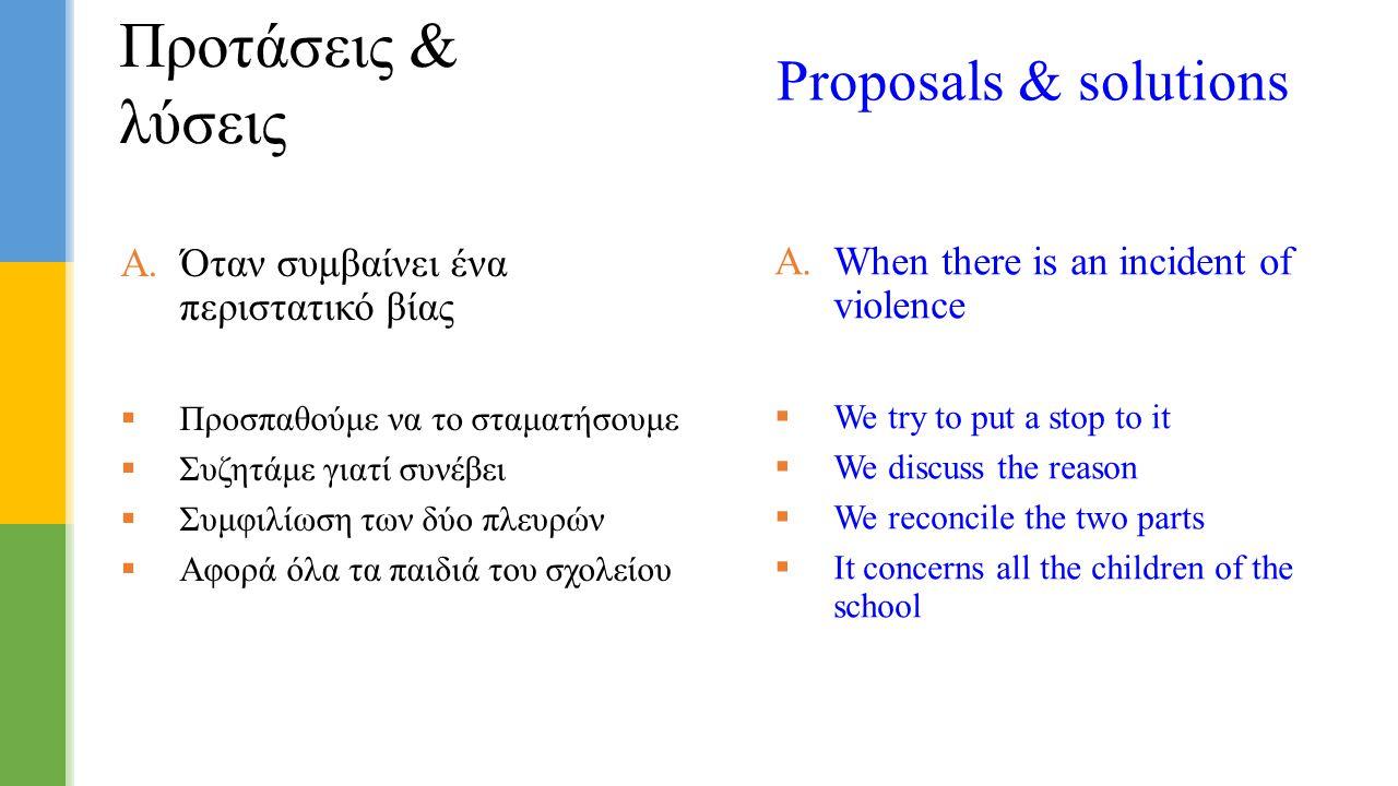Προτάσεις & λύσεις Proposals & solutions