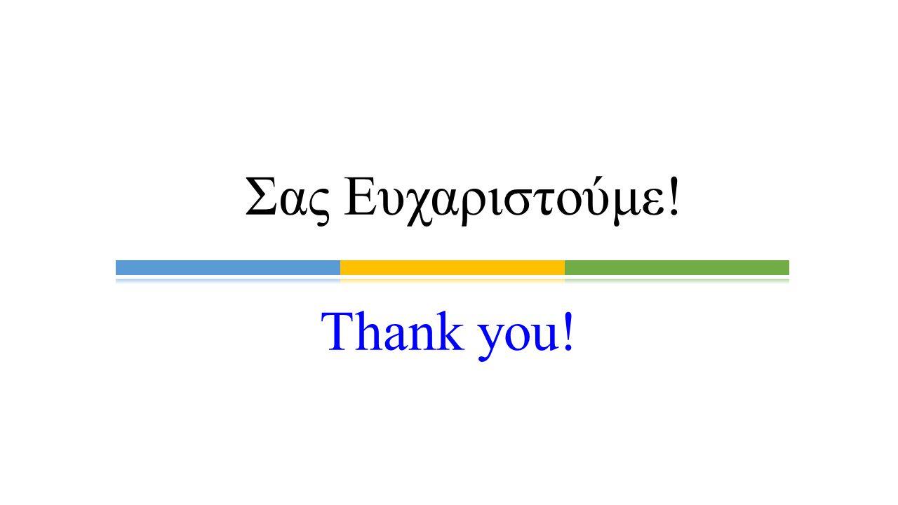 Σας Ευχαριστούμε! Thank you!