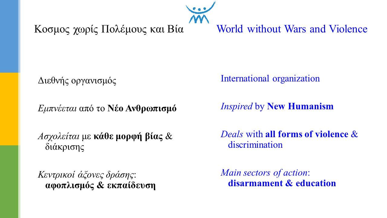 Κοσμος χωρίς Πολέμους και Βία World without Wars and Violence