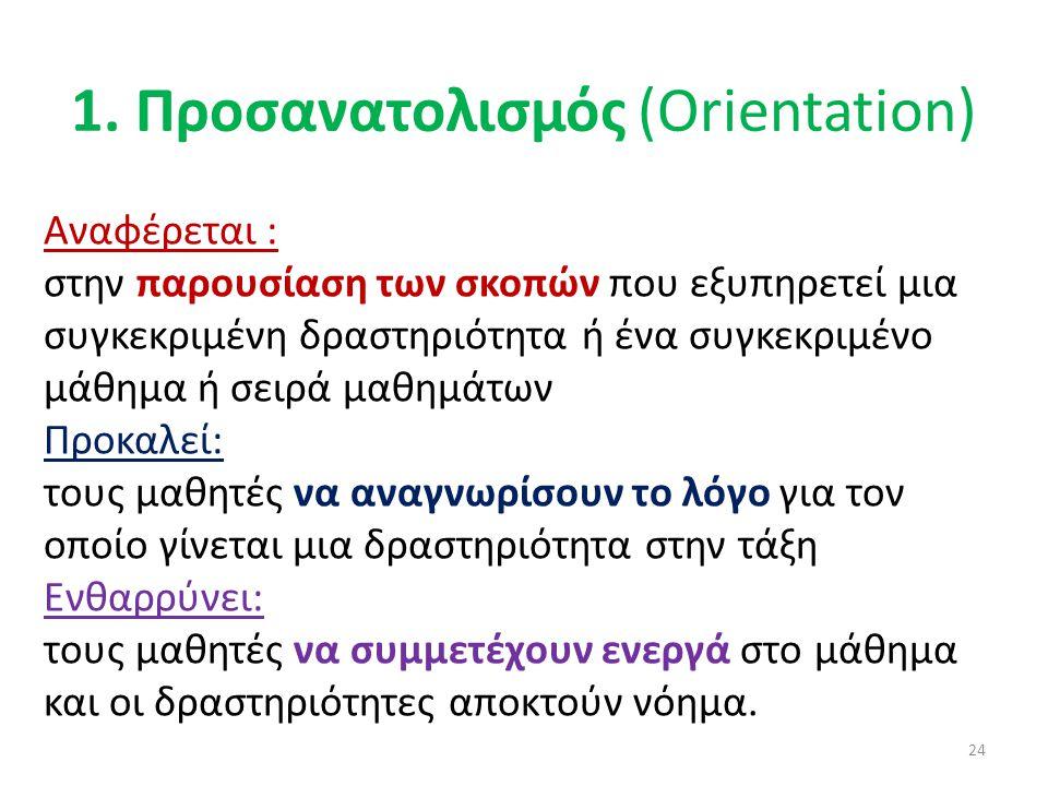 1. Προσανατολισμός (Orientation)