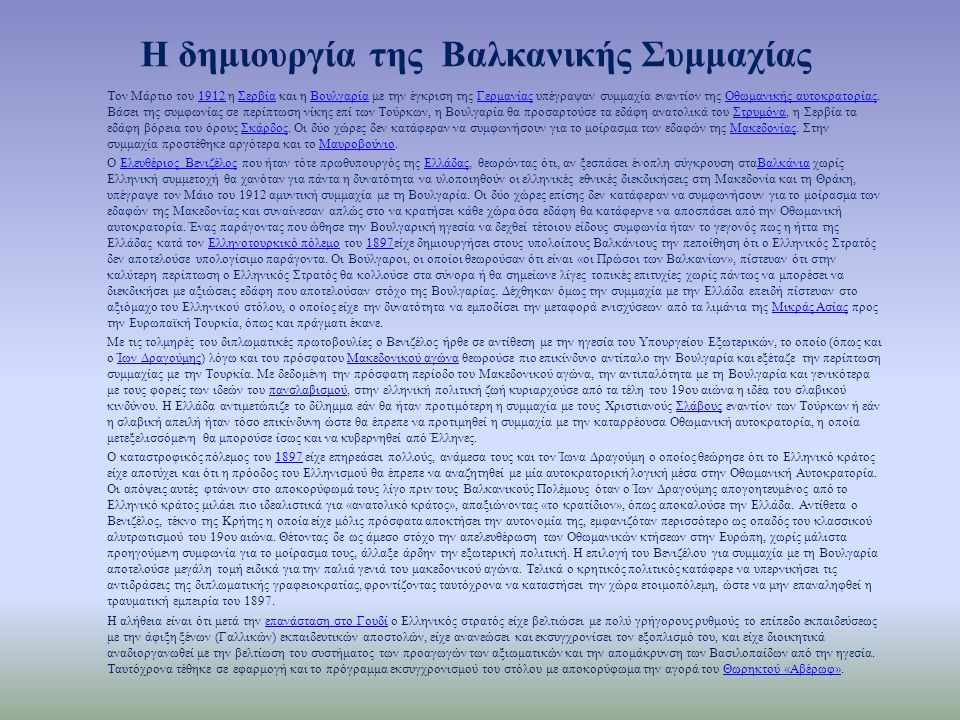 Η δημιουργία της Βαλκανικής Συμμαχίας