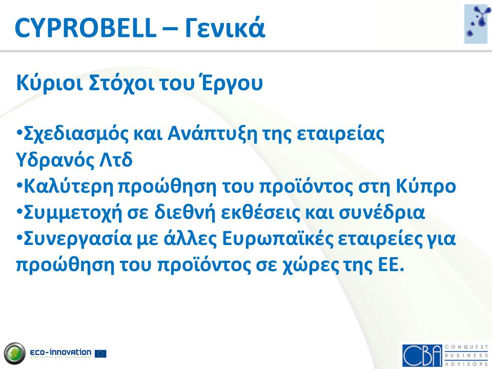 CYPROBELL – Γενικά Κύριοι Στόχοι του Έργου