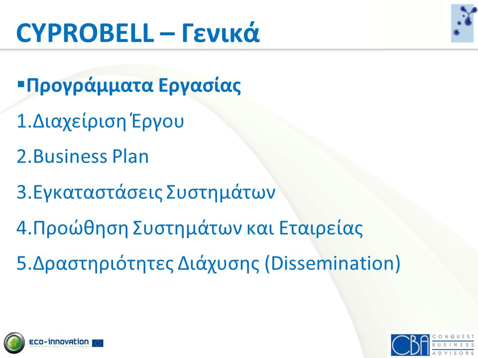 CYPROBELL – Γενικά Προγράμματα Εργασίας Διαχείριση Έργου Business Plan