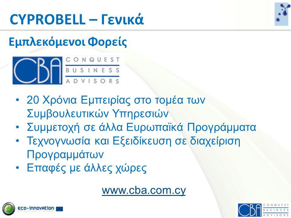 CYPROBELL – Γενικά Εμπλεκόμενοι Φορείς