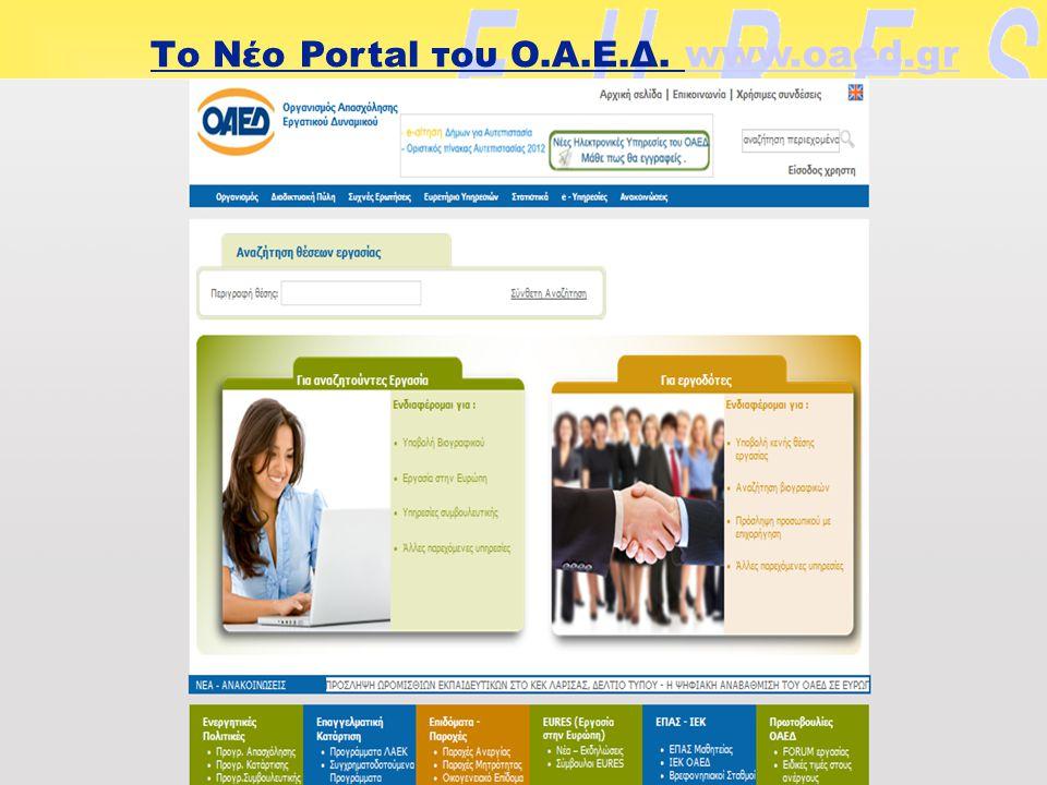 Το Νέο Portal του Ο.Α.Ε.Δ. www.oaed.gr