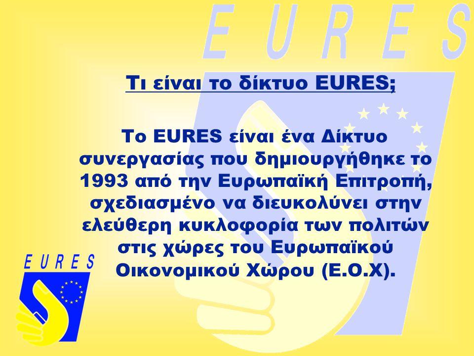 Τι είναι το δίκτυο EURES;
