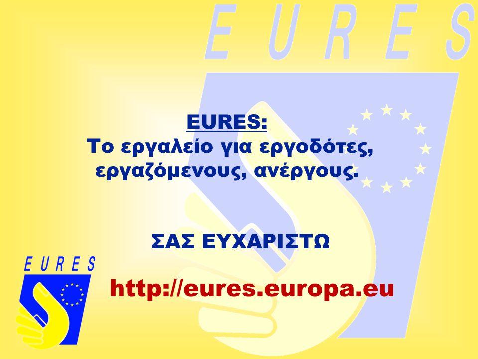 EURES: Το εργαλείο για εργοδότες, εργαζόμενους, ανέργους. ΣΑΣ ΕΥΧΑΡΙΣΤΩ
