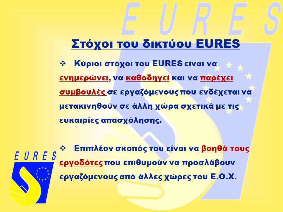Στόχοι του δικτύου EURES
