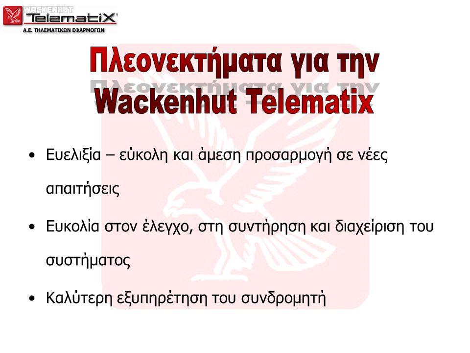 Πλεονεκτήματα για την Wackenhut Telematix