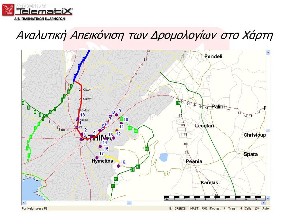 Αναλυτική Απεικόνιση των Δρομολογίων στο Χάρτη