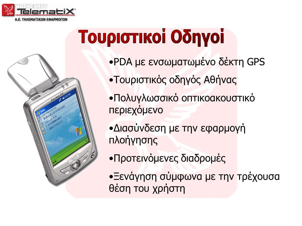 Τουριστικοί Οδηγοί PDA με ενσωματωμένο δέκτη GPS