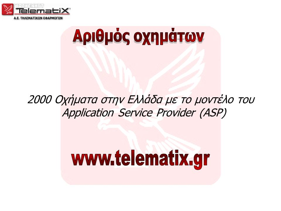 Αριθμός οχημάτων www.telematix.gr