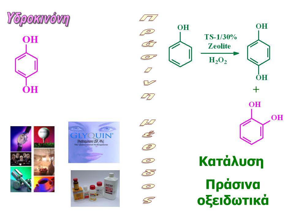 Υδροκινόνη + Πράσινη μέθοδος Κατάλυση Πράσινα οξειδωτικά