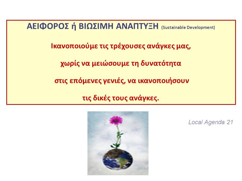 ΑΕΙΦΟΡΟΣ ή ΒΙΩΣΙΜΗ ΑΝΑΠΤΥΞΗ (Sustainable Development)
