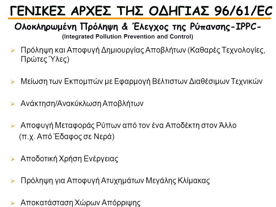 ΓΕΝΙΚΕΣ ΑΡΧΕΣ ΤΗΣ ΟΔΗΓΙΑΣ 96/61/ΕC
