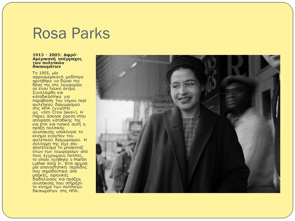 Rosa Parks 1913 - 2005: Αφρό- Αμερικανή υπέρμαχος των πολιτικών δικαιωμάτων.