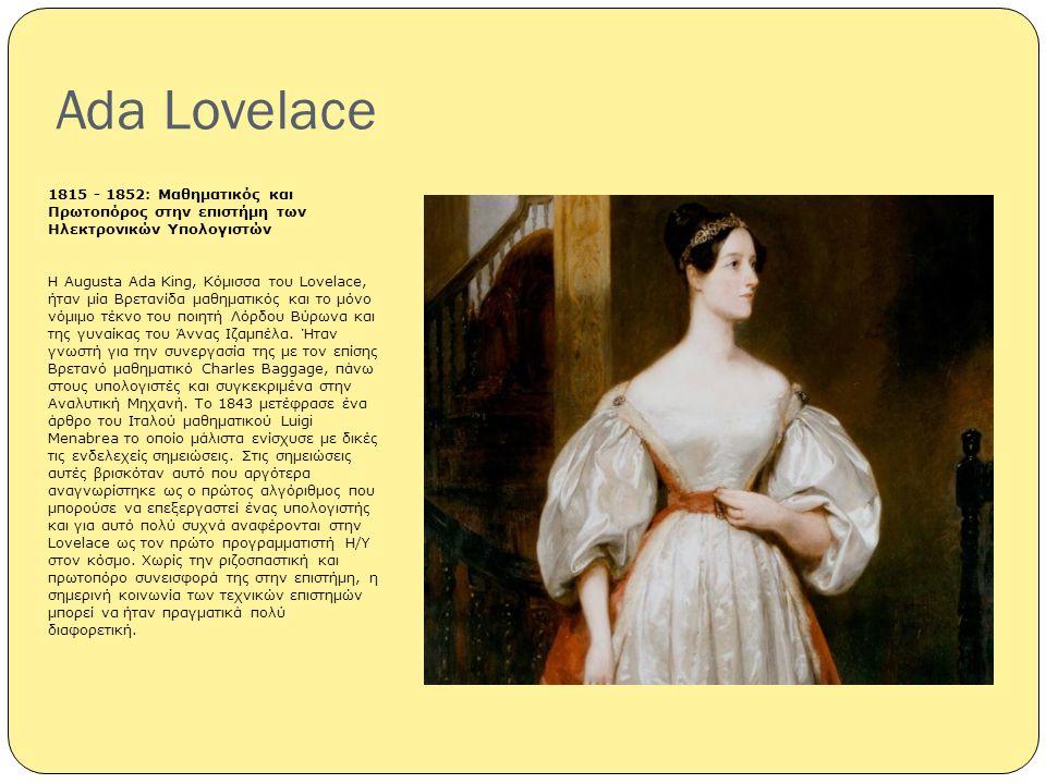 Ada Lovelace 1815 - 1852: Μαθηματικός και Πρωτοπόρος στην επιστήμη των Ηλεκτρονικών Υπολογιστών.