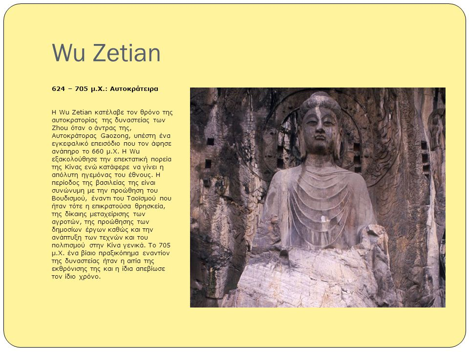 Wu Zetian 624 – 705 μ.Χ.: Αυτοκράτειρα