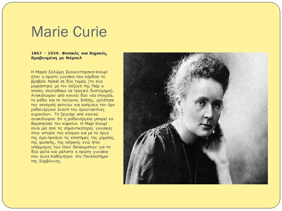 Marie Curie 1867 – 1934: Φυσικός και Χημικός, Βραβευμένη με Νόμπελ