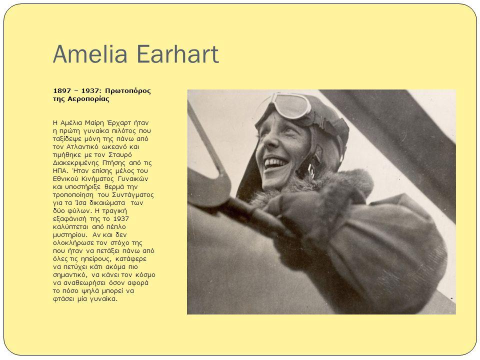 Amelia Earhart 1897 – 1937: Πρωτοπόρος της Αεροπορίας