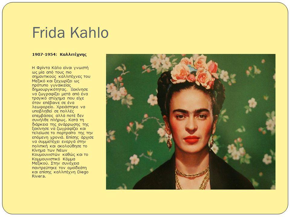 Frida Kahlo 1907-1954: Καλλιτέχνης