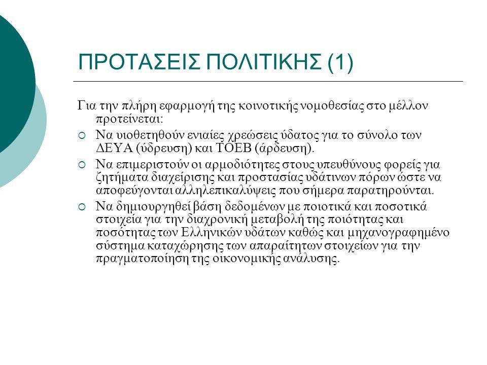 ΠΡΟΤΑΣΕΙΣ ΠΟΛΙΤΙΚΗΣ (1)