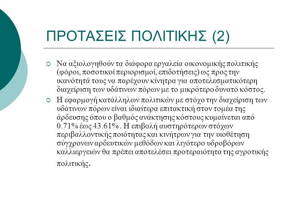 ΠΡΟΤΑΣΕΙΣ ΠΟΛΙΤΙΚΗΣ (2)