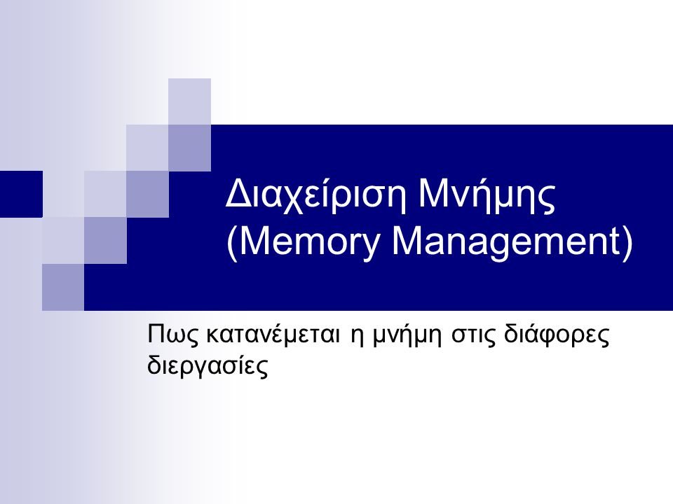 Διαχείριση Μνήμης (Memory Management)
