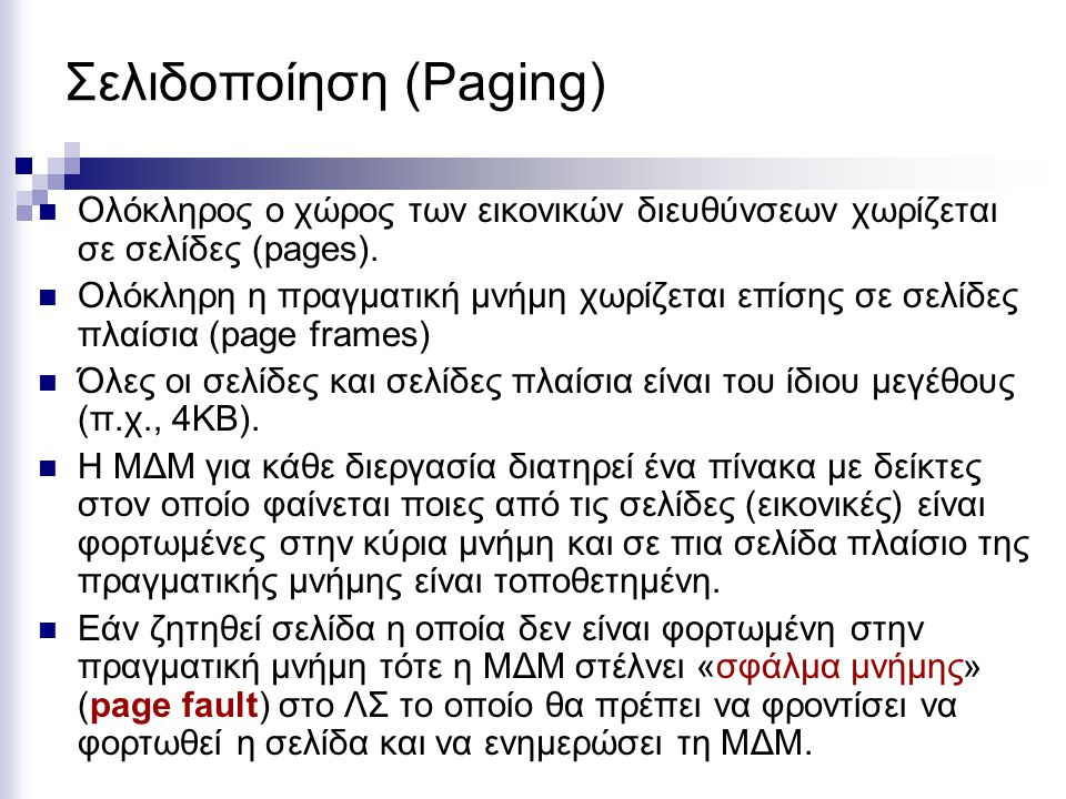Σελιδοποίηση (Paging)