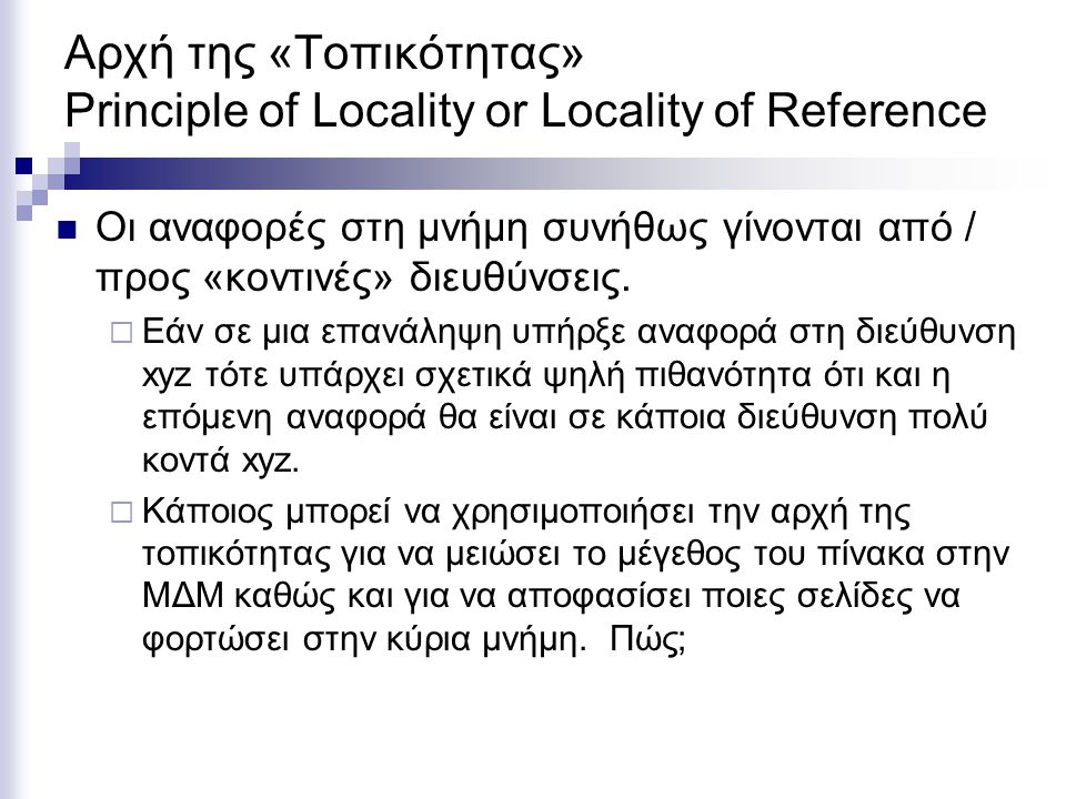Αρχή της «Τοπικότητας» Principle of Locality or Locality of Reference
