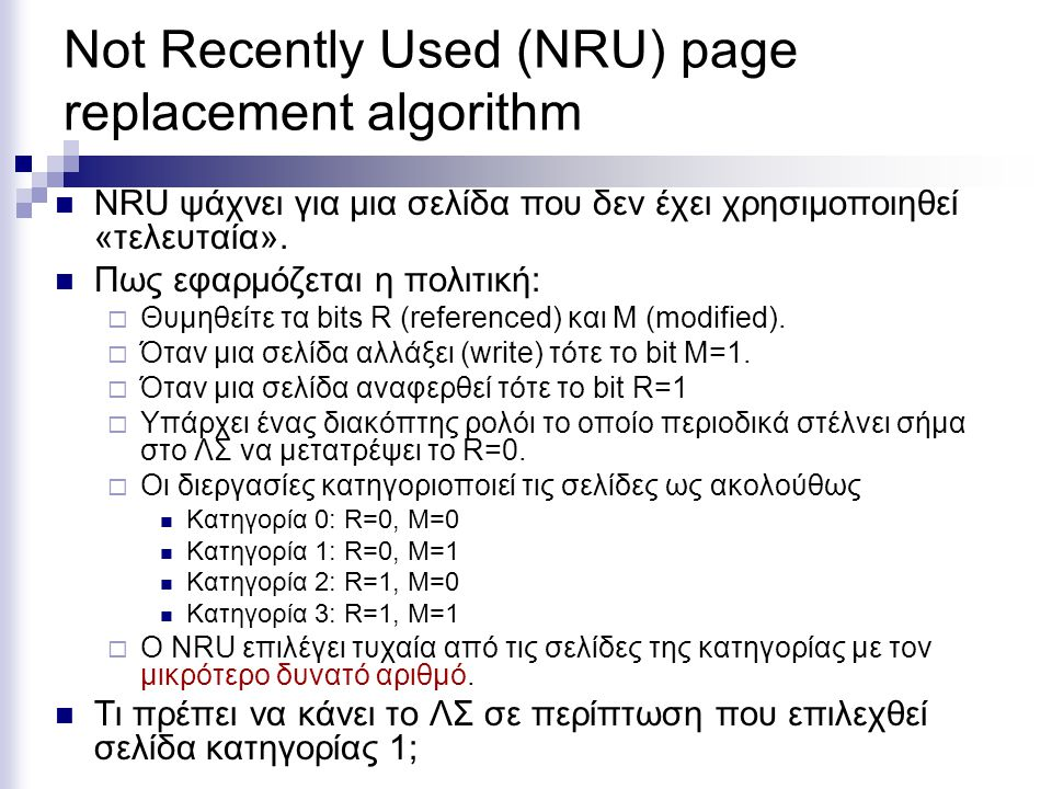Not Recently Used (NRU) page replacement algorithm