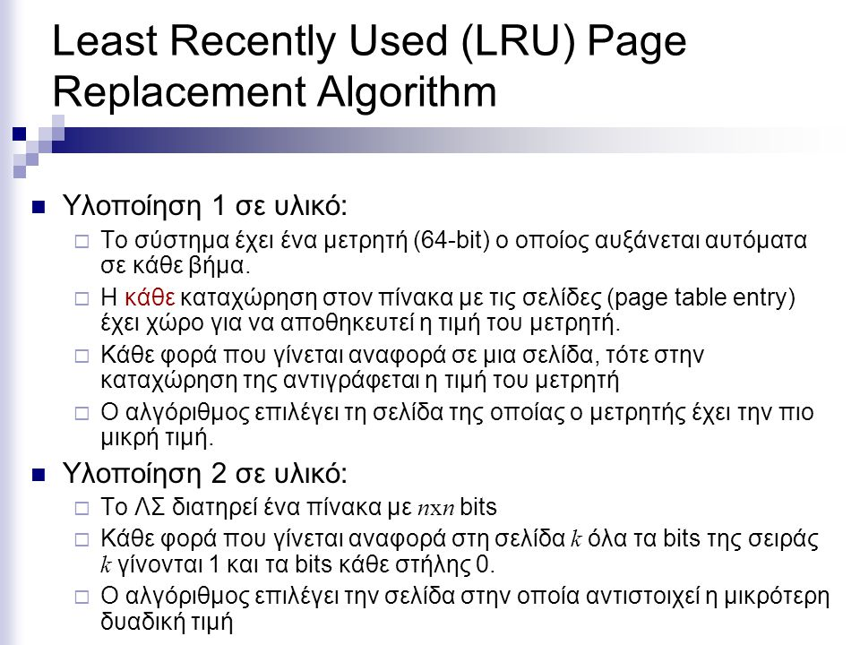 Least Recently Used (LRU) Page Replacement Algorithm