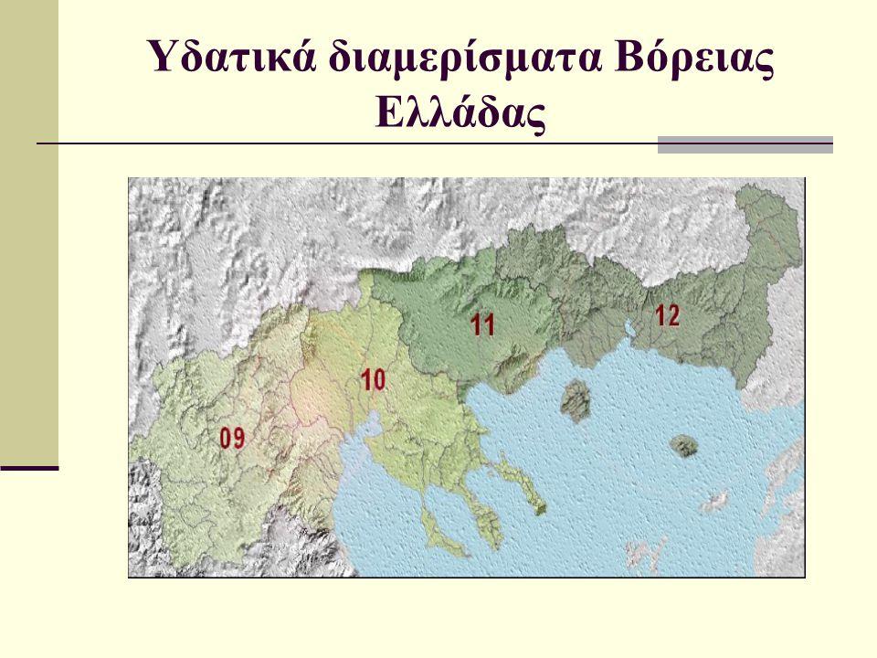 Υδατικά διαμερίσματα Βόρειας Ελλάδας