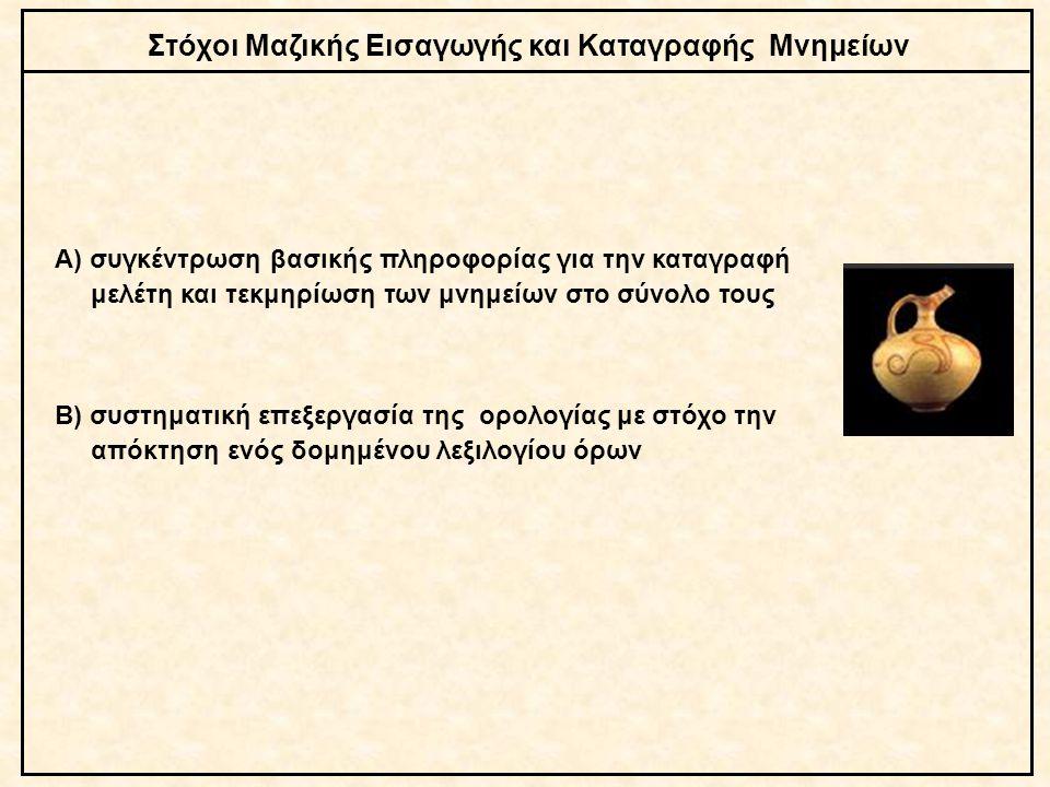Στόχοι Μαζικής Εισαγωγής και Καταγραφής Μνημείων