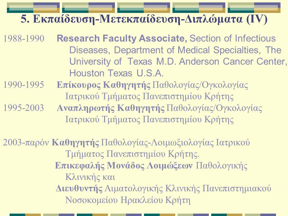 5. Εκπαίδευση-Μετεκπαίδευση-Διπλώματα (IV)