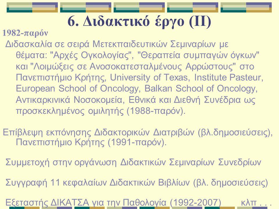6. Διδακτικό έργο (II) 1982-παρόν