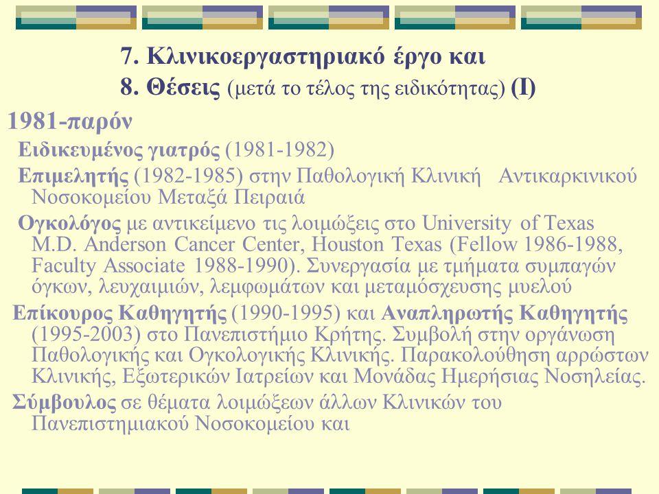 7. Κλινικοεργαστηριακό έργο και 8