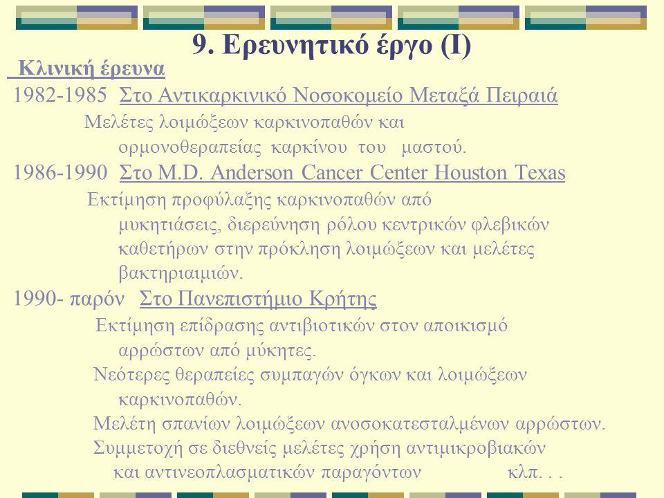 9. Ερευνητικό έργο (I) Kλινική έρευνα