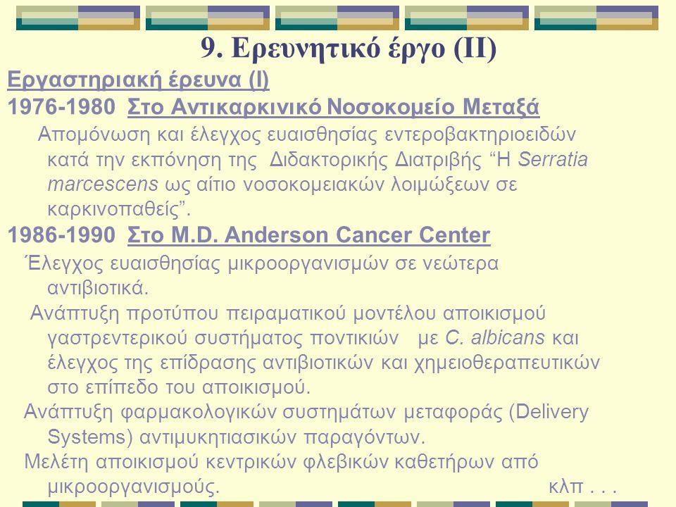 9. Ερευνητικό έργο (II) Eργαστηριακή έρευνα (I)