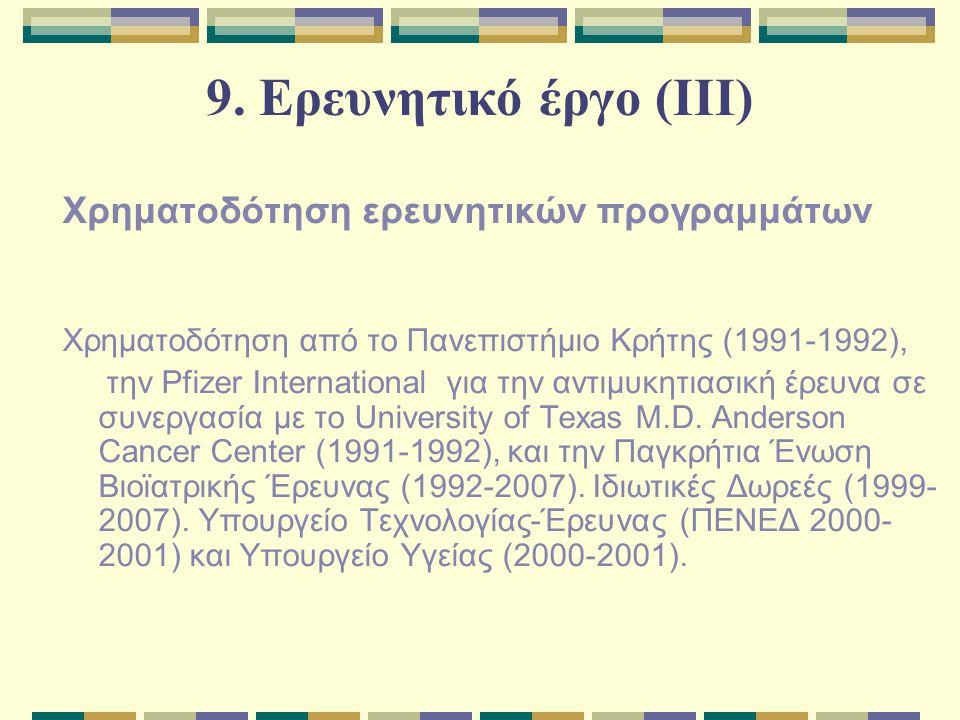 9. Ερευνητικό έργο (III) Xρηματοδότηση ερευνητικών προγραμμάτων