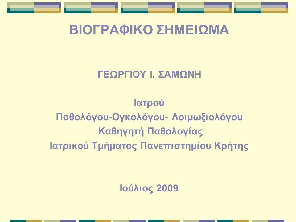 BIOΓPAΦIKO ΣHMEIΩMA ΓΕΩΡΓΙΟΥ Ι. ΣΑΜΩΝΗ Iατρού