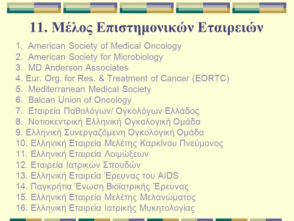 11. Μέλος Επιστημονικών Εταιρειών