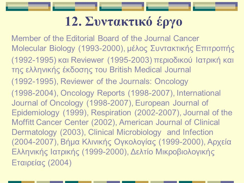 12. Συντακτικό έργο Member of the Editorial Board of the Journal Cancer Molecular Biology (1993-2000), μέλος Συντακτικής Eπιτροπής.