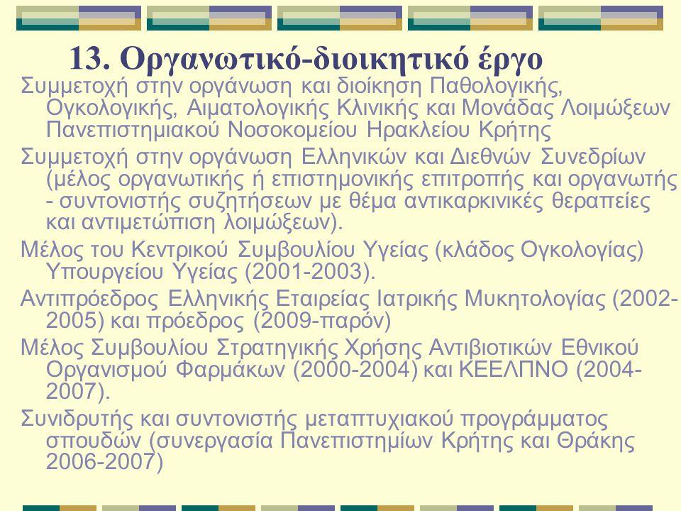 13. Οργανωτικό-διοικητικό έργο