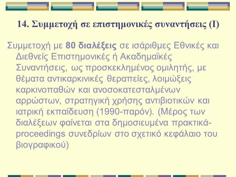 14. Συμμετοχή σε επιστημονικές συναντήσεις (I)