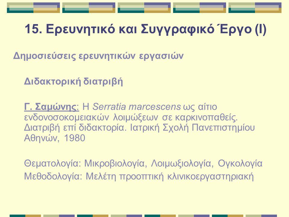 15. Ερευνητικό και Συγγραφικό Έργο (I)