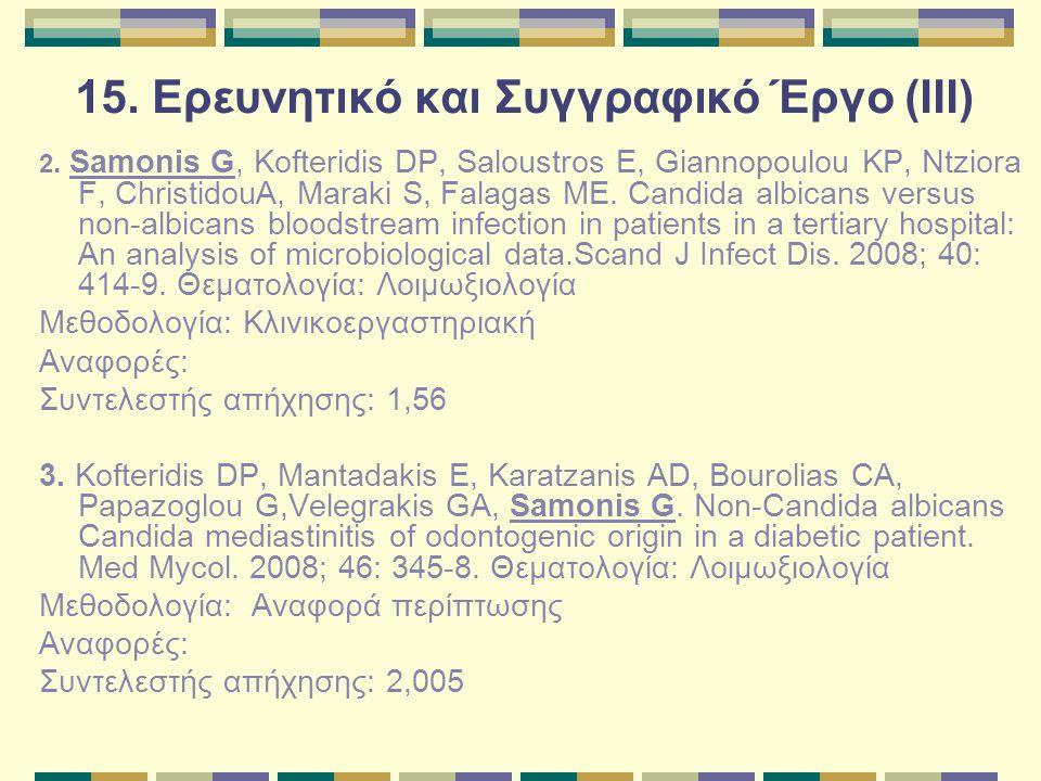 15. Ερευνητικό και Συγγραφικό Έργο (III)