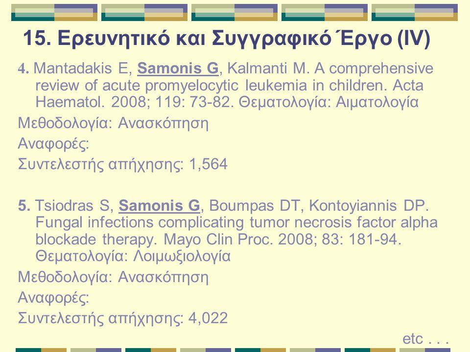 15. Ερευνητικό και Συγγραφικό Έργο (IV)